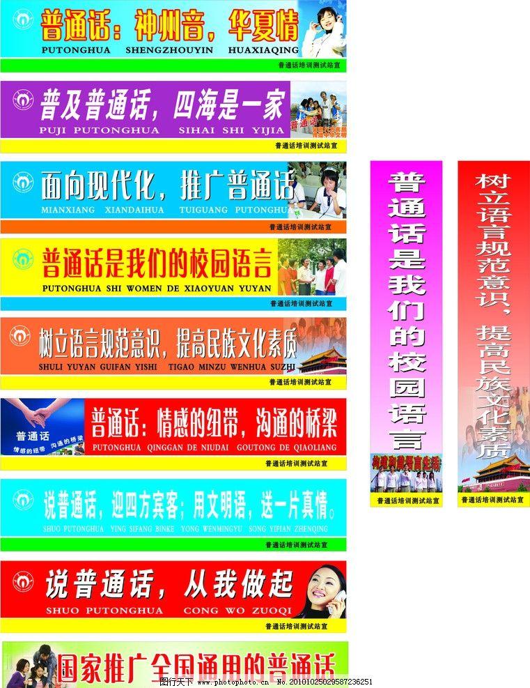 普通话标语 大学 校园 普通话 普通话底板 普通话宣传 广告设计 矢量