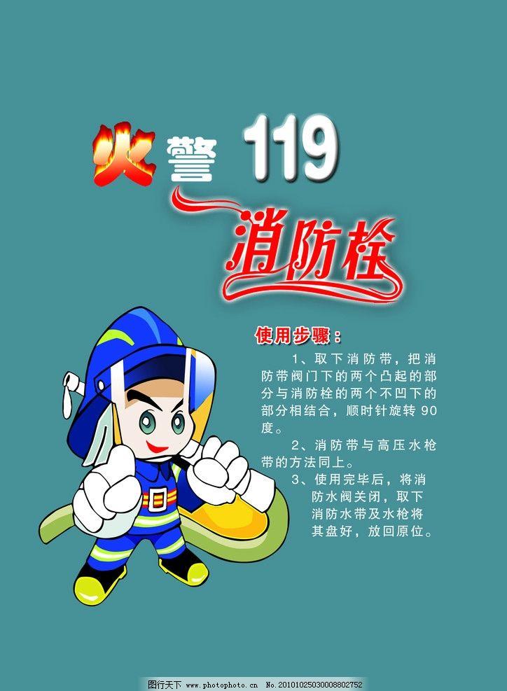 消防栓 火警119 消防栓使用方法 119 消防栓艺术字 卡通消防小人 火警