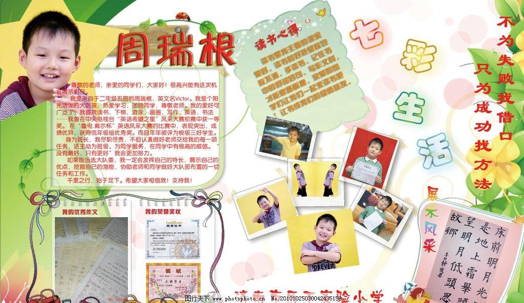小学生板报 手抄报 展画 七彩生活 才艺展示 海报 海报设计 广告设计