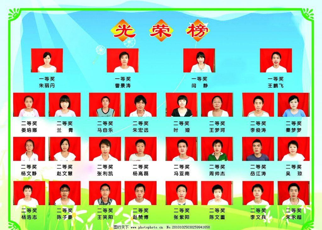 光荣榜 学校 版面 展板模板 广告设计模板 源文件 72dpi psd