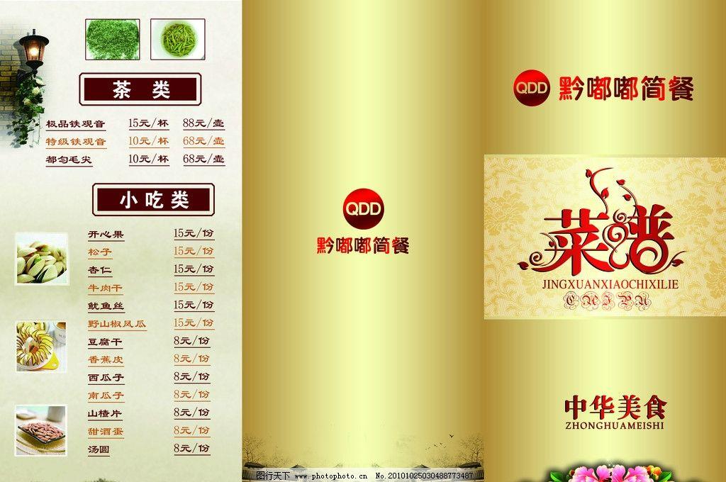 菜单 菜谱 中华美食 水墨画 小吃 灯 菜单菜谱 广告设计模板 源文件