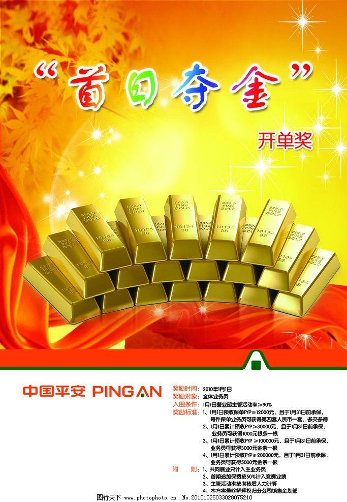 平安保险 平安 平安标志 中国平安 海报 展板 平安展板 平安海报 宣传