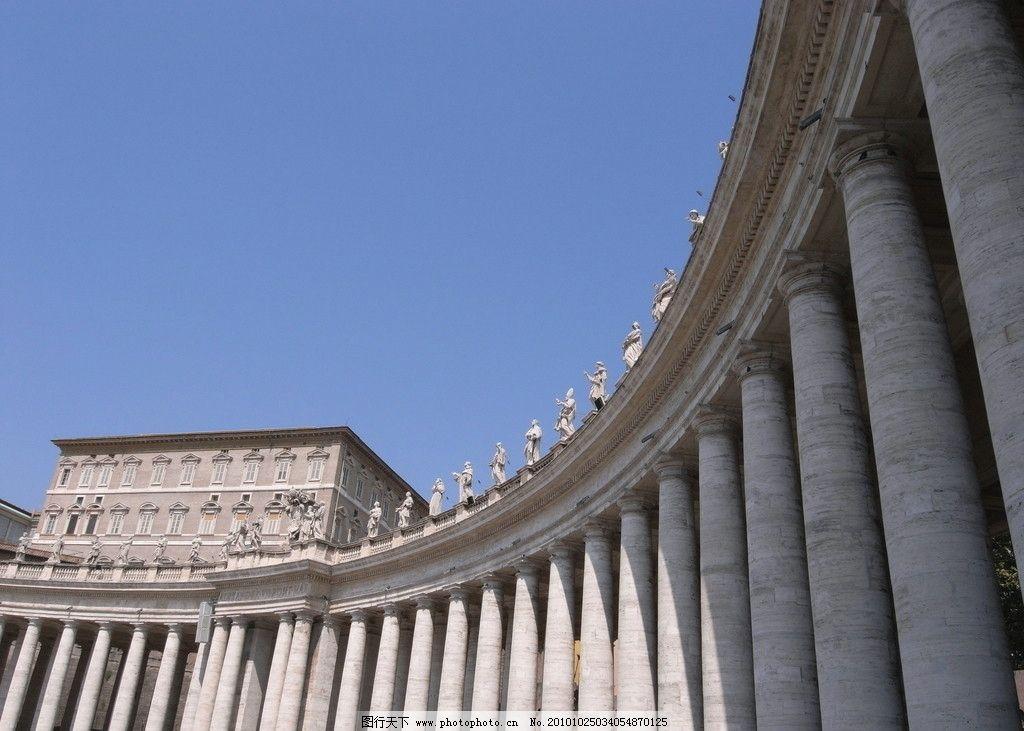 罗马 梵蒂冈 博物馆 西斯廷教堂 圣彼得广场 半圆长廊 德斯金式圆柱