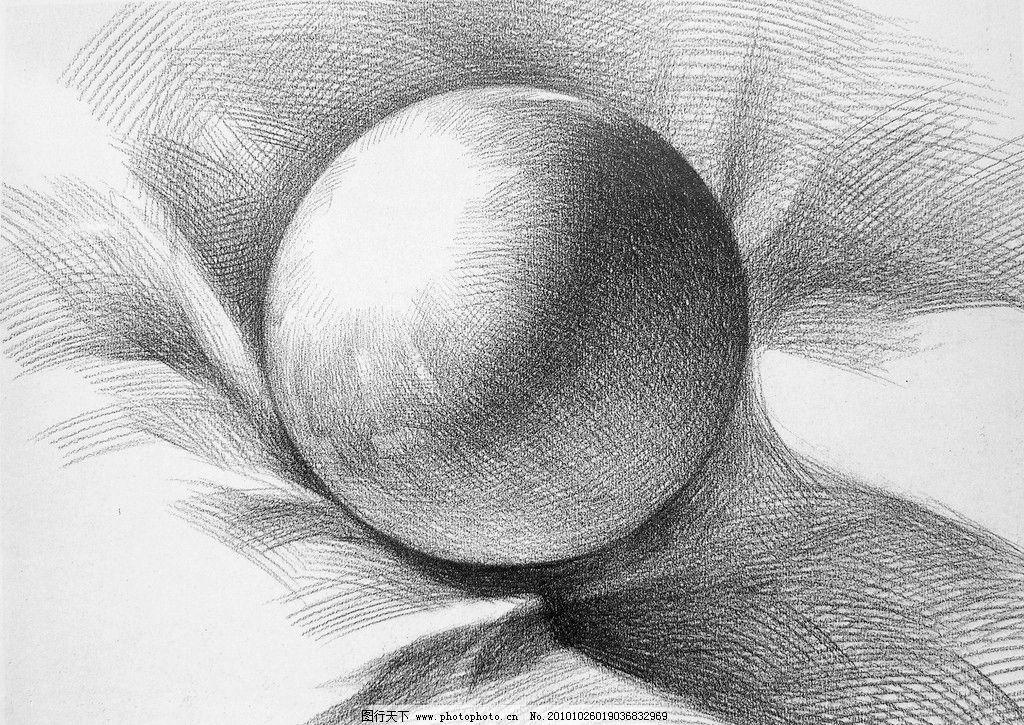 球体素描步骤大图