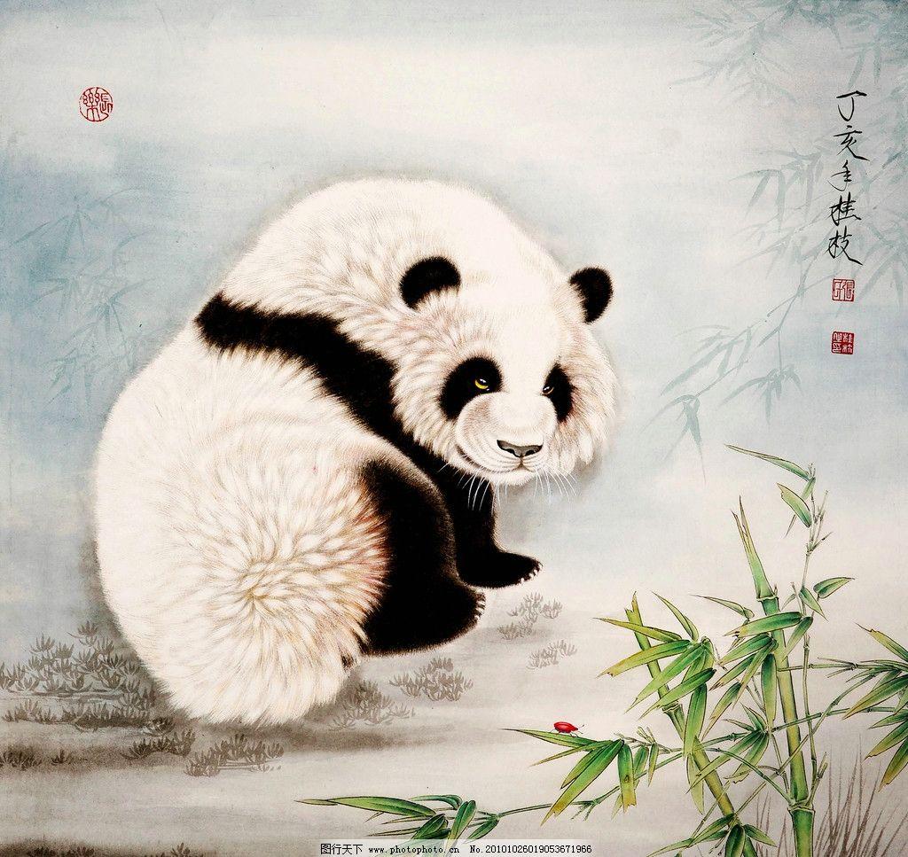 中国瑰宝熊猫 美术 绘画 中国画 彩墨画 工笔重彩画 动物画 国宝