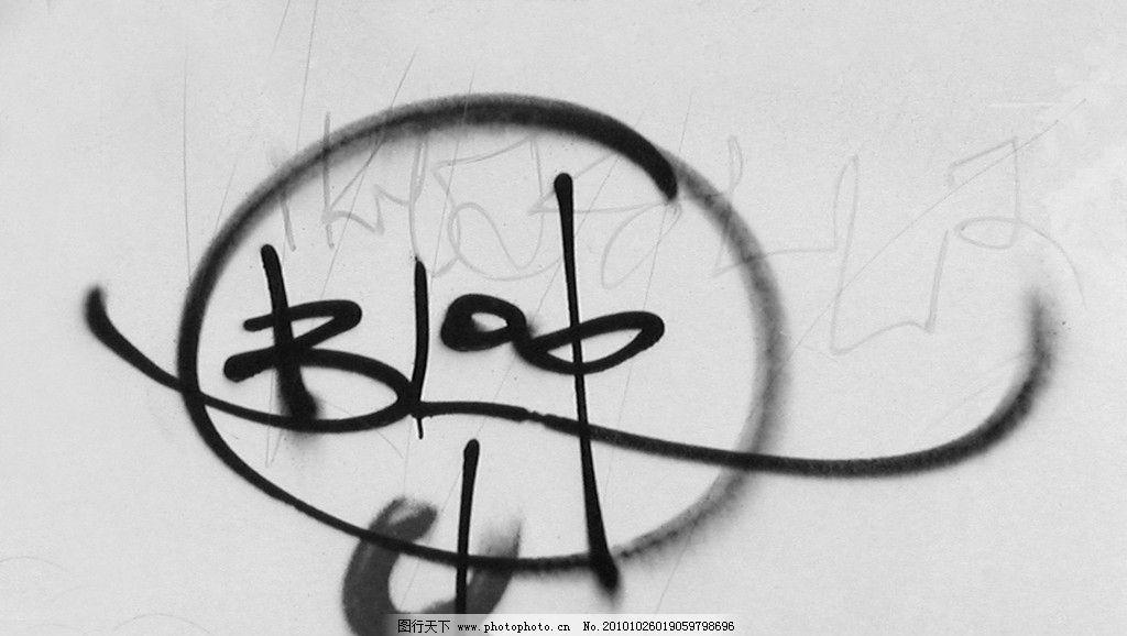 可爱涂鸦墙绘画图片