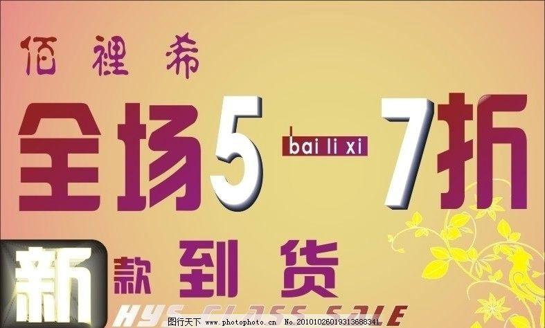 打折pop 特价 新款打折 花纹 花底 新款到货 海报 中秋节