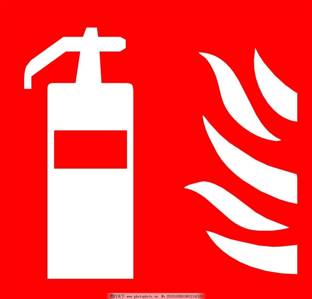 注意防火 消防标志 公共标识标志