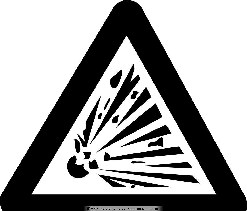 当心爆炸 小心 消防标志 标识 公共标识标志 标识标志图标 矢量 cdr