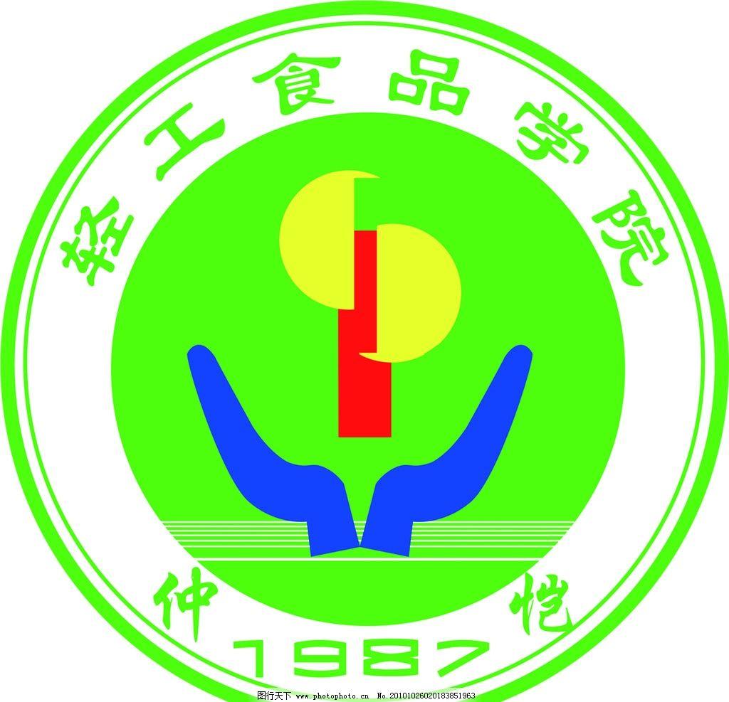 院徽 仲恺农业工程学院轻工食品学院院徽 标识 设计      其他 标识