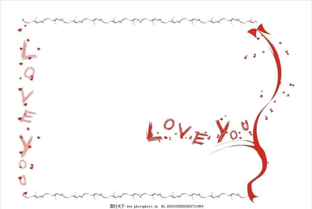 爱的边框 爱 love lvoe