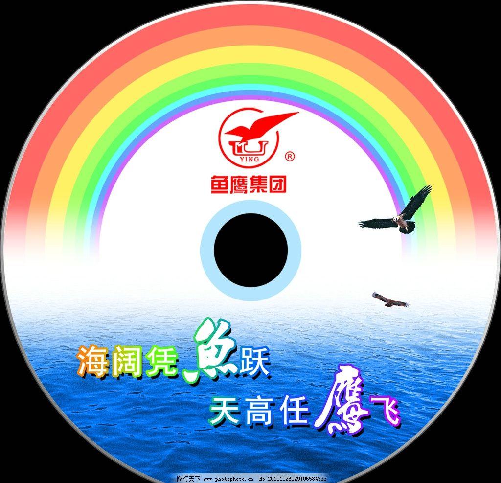 光盘贴 彩虹 鱼鹰 包装设计 广告设计模板 源文件