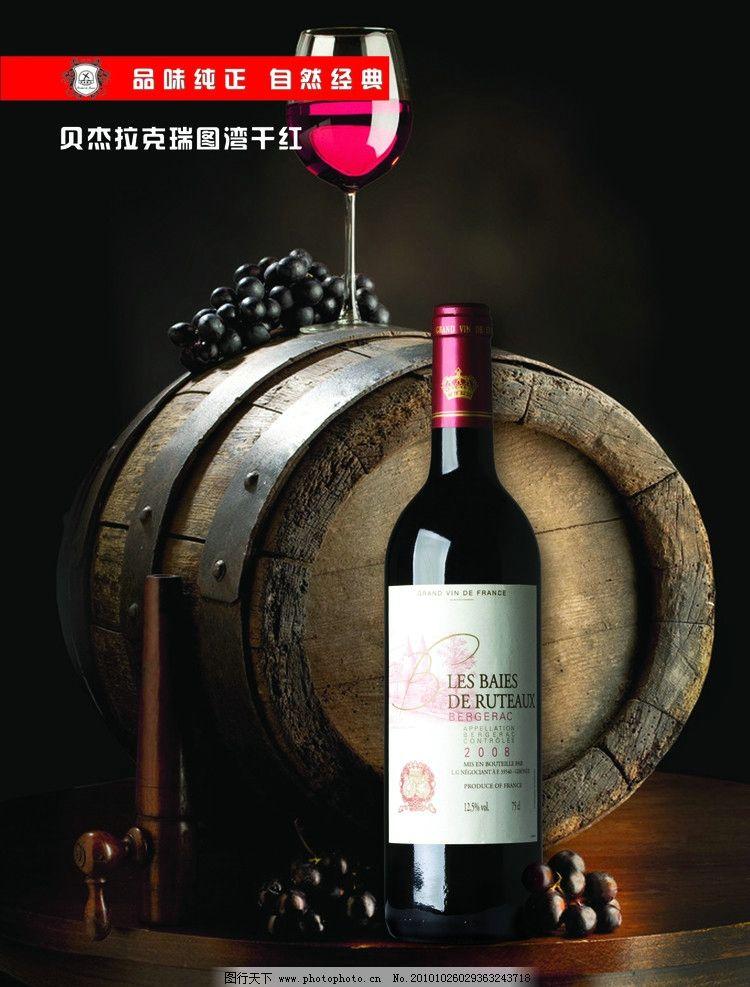 红酒 干红 酒桶 葡萄 贝杰拉克瑞图湾干红