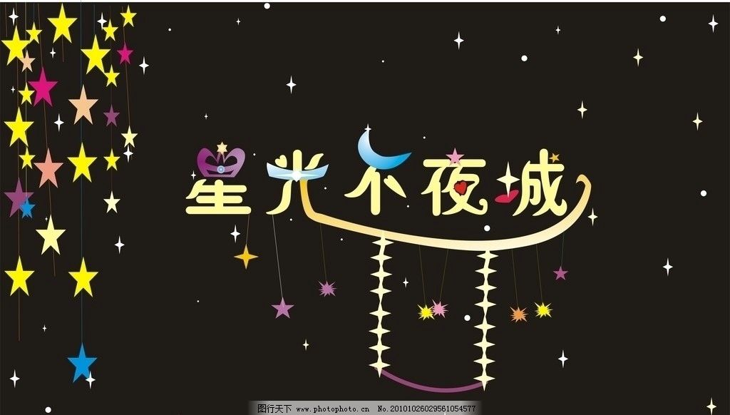 艺术字 星光不夜城 星星 黑色 字体 矢量图 广告设计图片