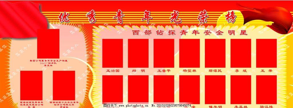 安全明星 公司展板 企业展板 红旗 红色背景 企业宣传栏
