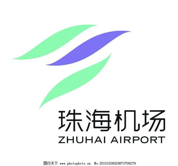 青岛新机场logo