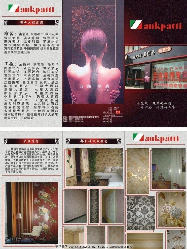 桑巴蒂三折页图片_展板模板_广告设计_图行天下图库