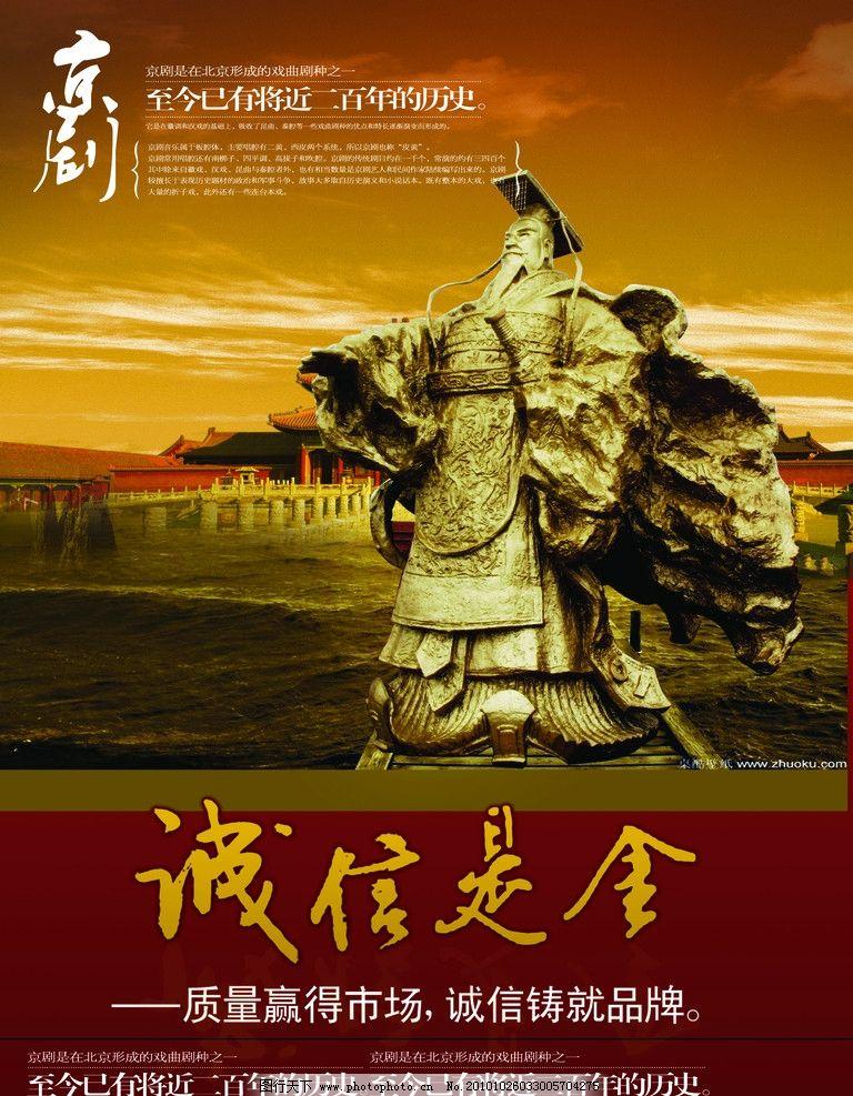 企业文化 版面设计 画册版面 雕塑 人物 宫殿 皇宫 书法 文字 经典 30