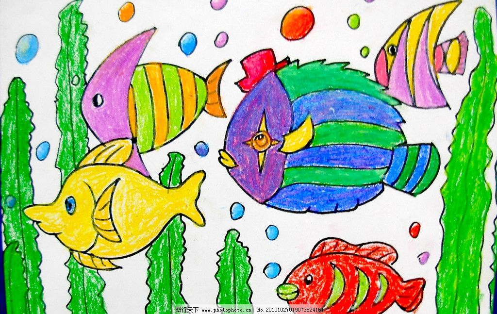 海底世界 鱼 儿童画 绘画 绘画书法 文化艺术 设计 300dpi jpg