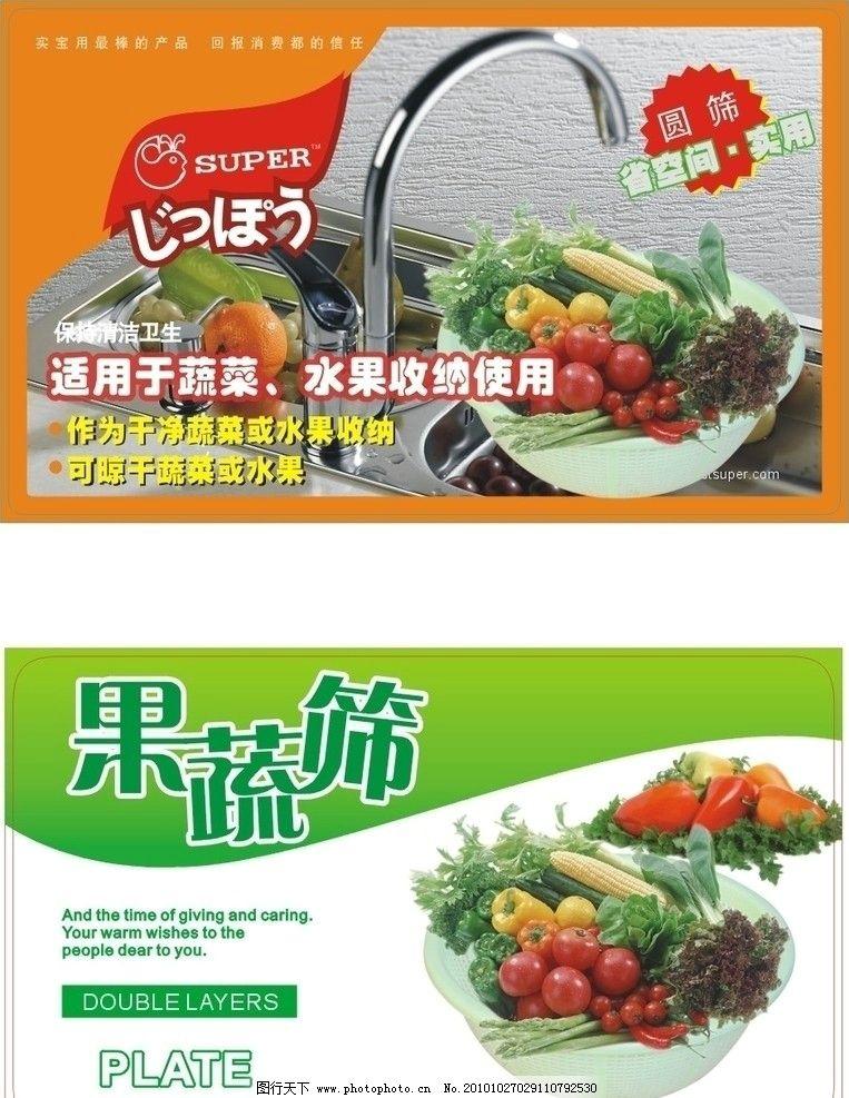 果蔬筛 矢量 节能 环保 绿色 果筛 蔬菜 菜箩 水龙头 标贴 包装设计