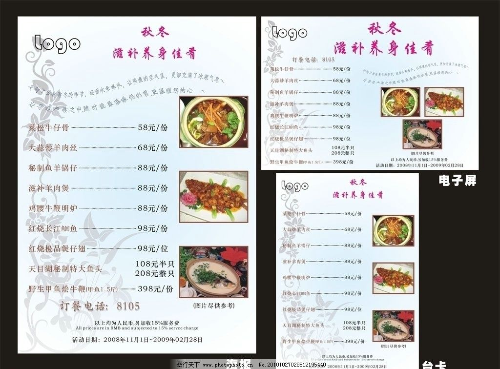 中餐厅菜单 海报 电子屏 台卡 广告设计 矢量花纹 菜谱 鱼 秋冬滋补