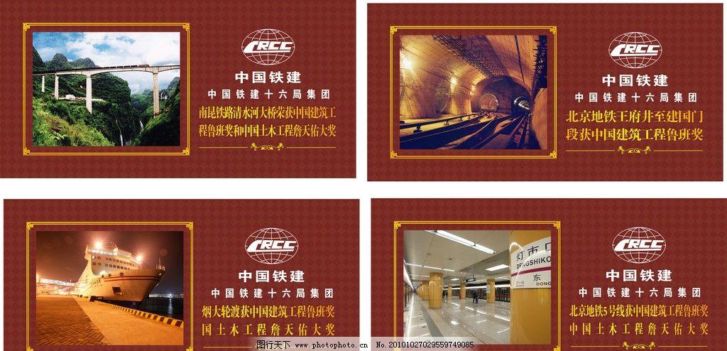 素材 高铁 铁路 花边 标志 火车 围墙广告 施工 施工围栏 广告设计