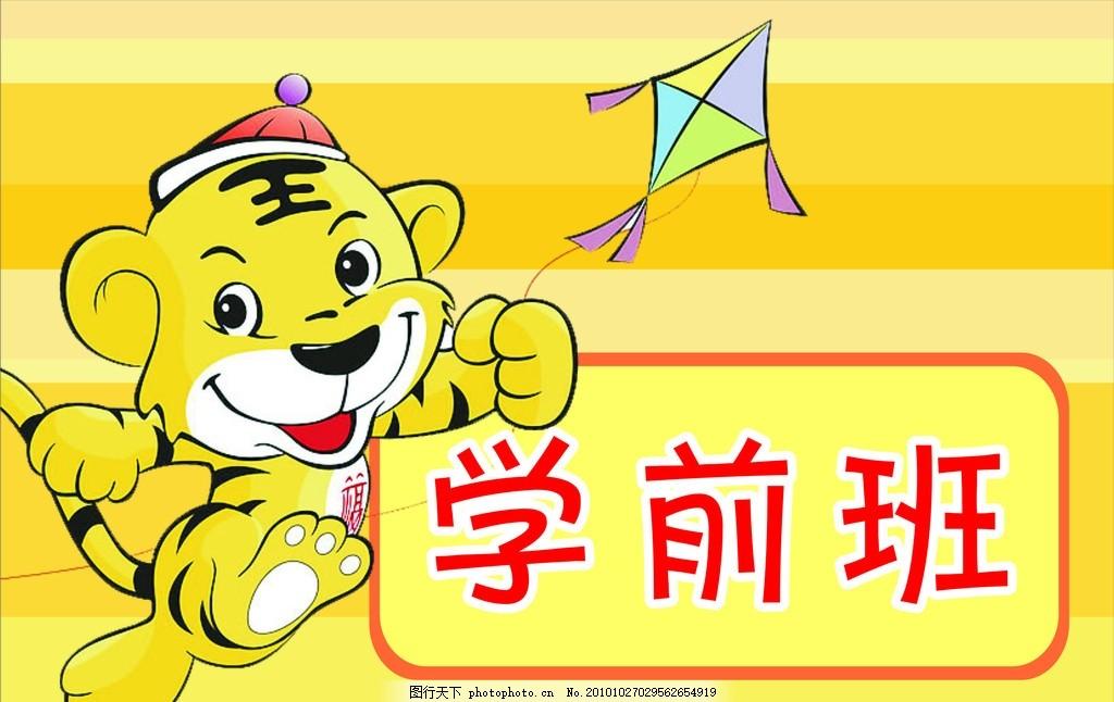 老虎学前班 卡通老虎 黄色背景 班级牌 牌子 幼儿园 展板模板图片