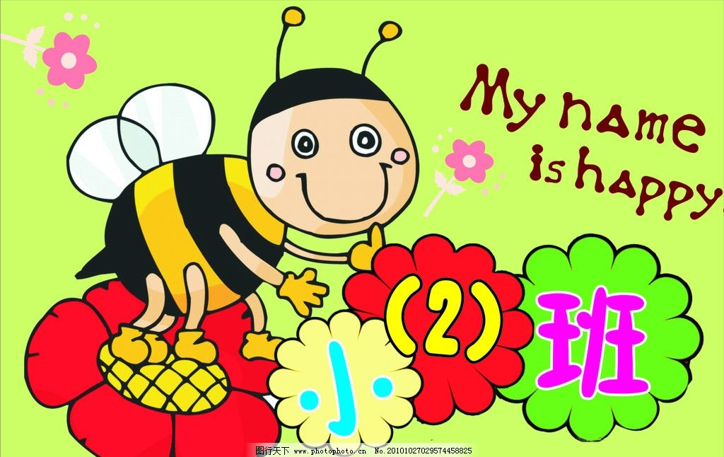 小蜜蜂 幼儿园 班牌 班级牌 绿色背景 小花朵 卡通蜜峰 展板模板 广告