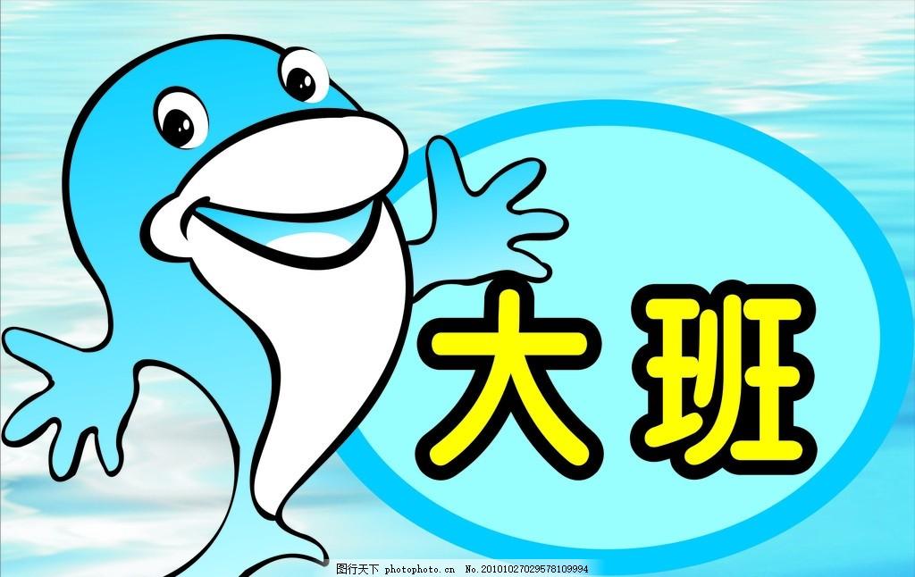 海洋与海豚 海洋 海豚 大海 可爱 幼儿园 班级牌 班牌 展板模板 广告