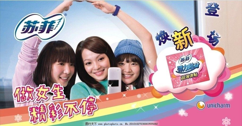 苏菲 苏菲卫生巾海报设计 海报设计 张韶涵广告 广告设计 矢量 cdr