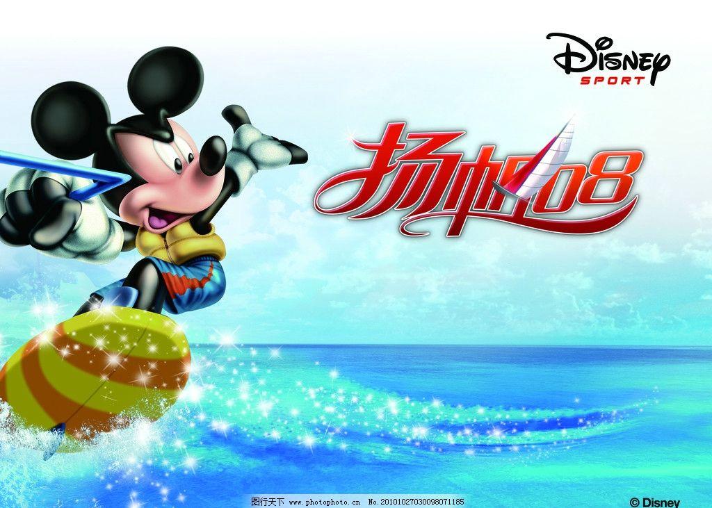 米老鼠 可爱 米奇 冲浪 卡通人物 迪士尼 帆船 扬帆08 大海 星光 蓝色