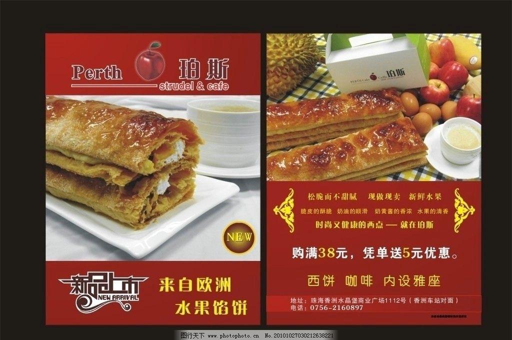 西饼宣传单 dm宣传单 西饼 面包 蛋糕 咖啡 红色 花纹 摄影图 新品