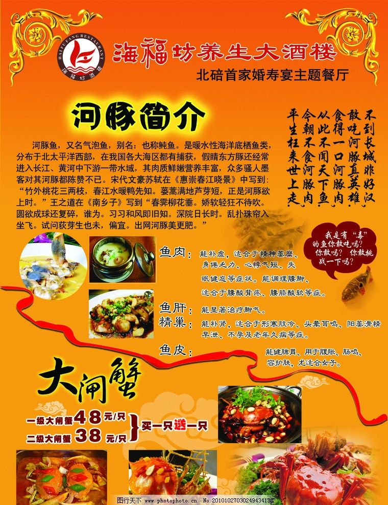河豚 大闸蟹 传单 dm单 花边 菜品 酒店 飘带 dm宣传单 广告设计模板图片