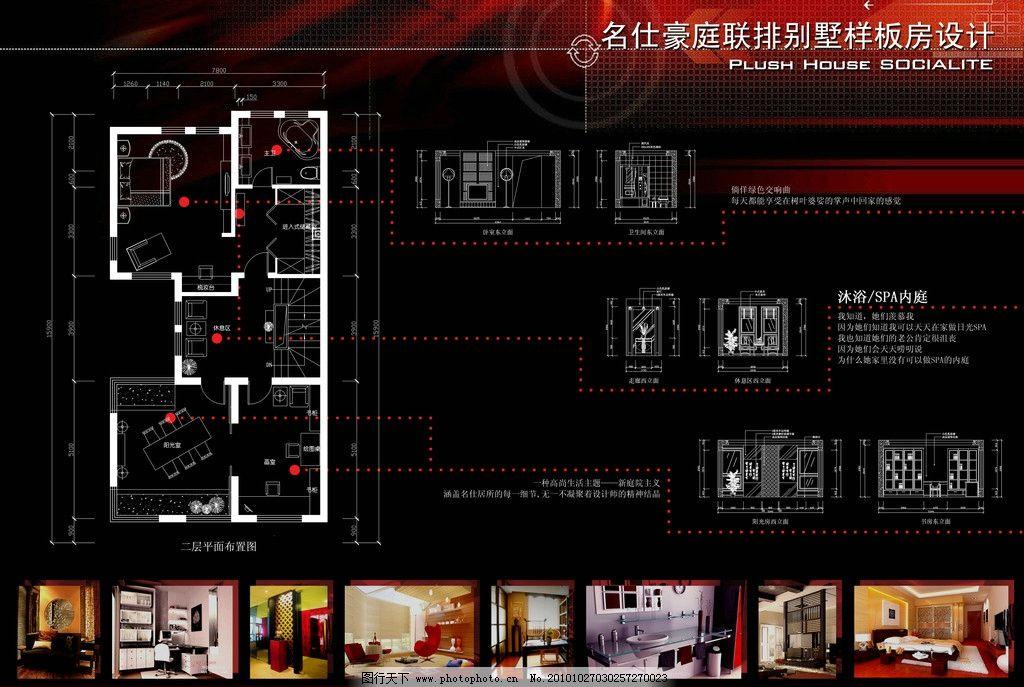 室内设计 家装设计 装潢设计 画册 版式 排版 别墅 展板 中式 传统