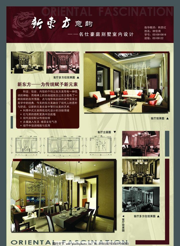 室内设计展板 家装设计 装潢设计 画册 版式 排版 别墅 中式