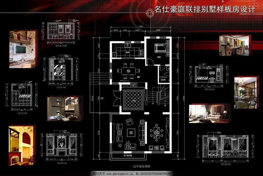 室内设计展板 室内设计 家装设计 装潢设计 画册 版式 排版 别墅 展板