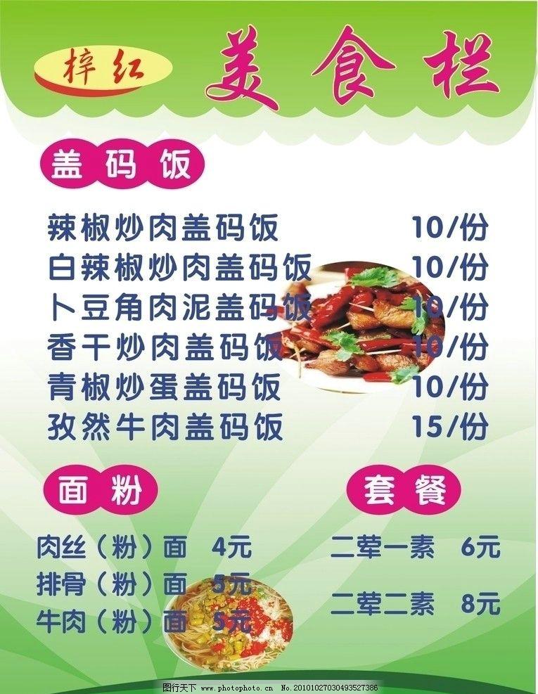 餐饮价目表 菜单 菜单菜谱 广告设计 矢量 cdr