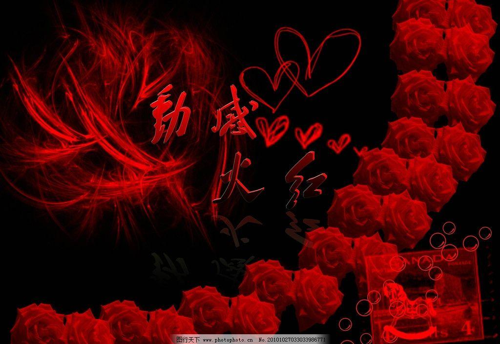 动感火红 创意 时尚 激情 澎湃 玫瑰花素材 邮票素材 梦幻奇境图片