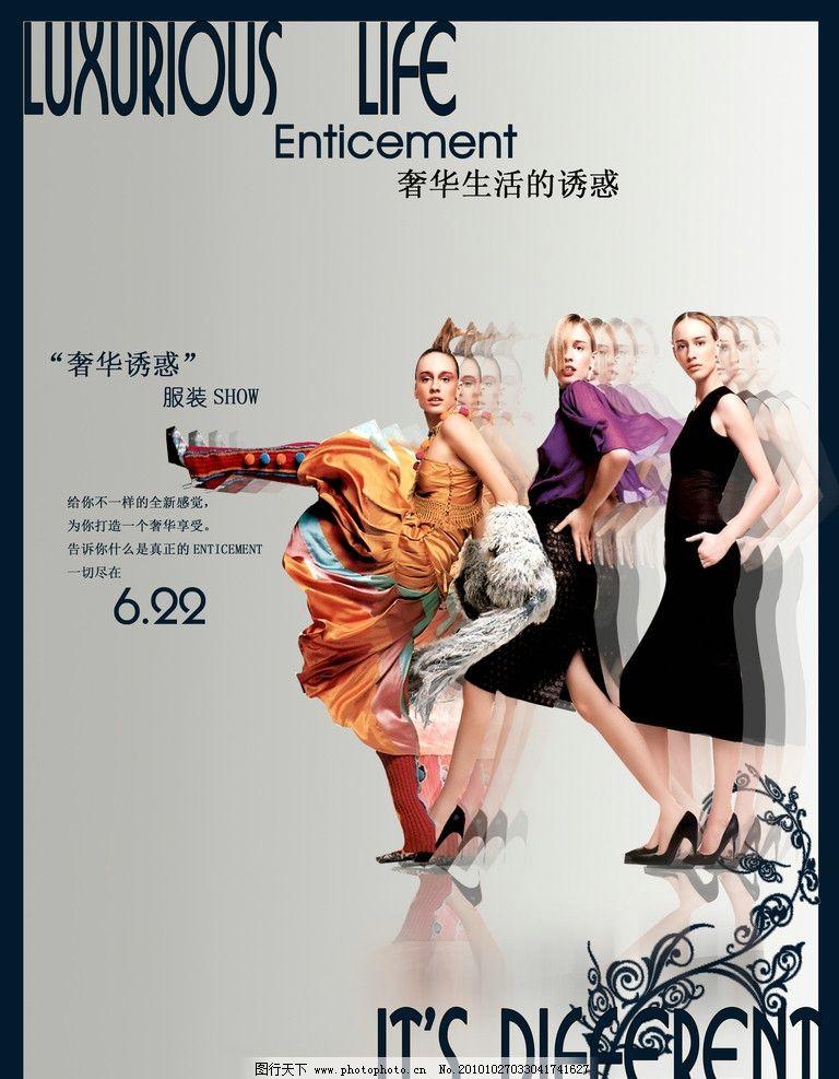 时尚服装展海报设计图片