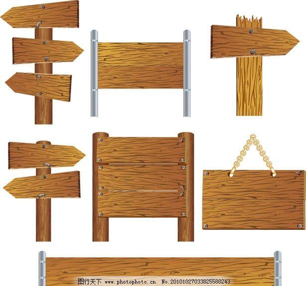 木牌矢量素材 木牌 木板 布告板 木纹 指路牌 方向牌 指示牌 箭头