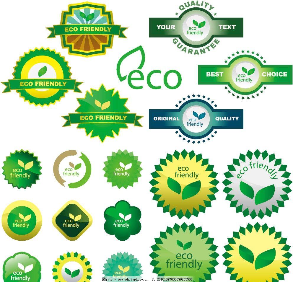 绿色树叶标签 丝带 金色边框 齿轮 lable 贴纸 认证 销售 打折 奖牌