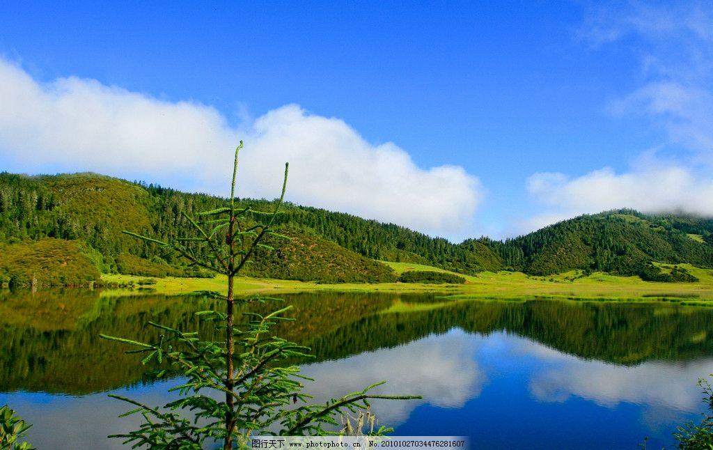 香格里拉 蓝天 白云 青山 绿水 倒影 山水风景 自然景观 摄影 240dpi