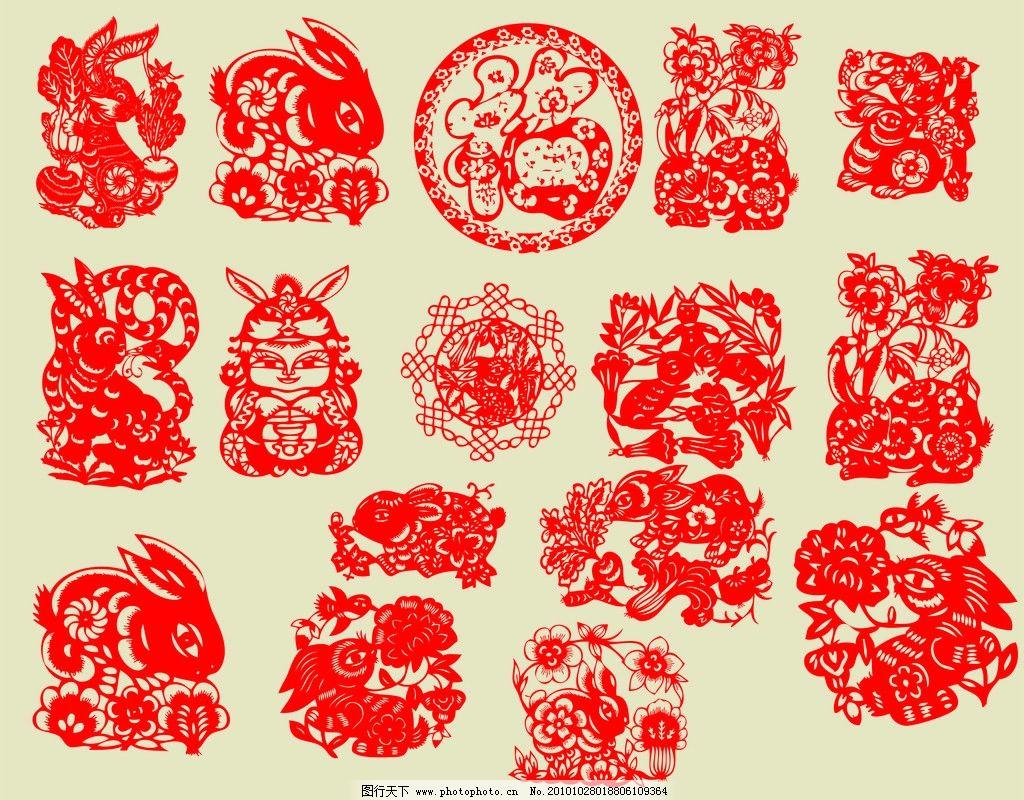 春节 剪纸 兔子图片