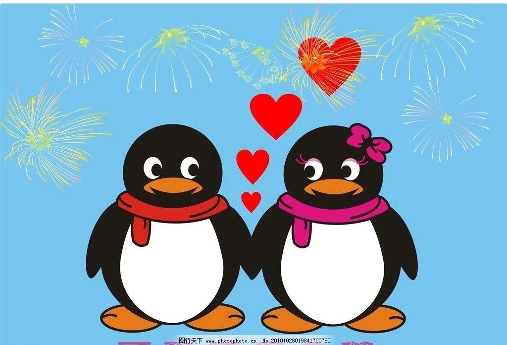 qq企鹅伴侣 卡通 qq 贺卡 明信片 公共标识标志 标识标志图标 矢量