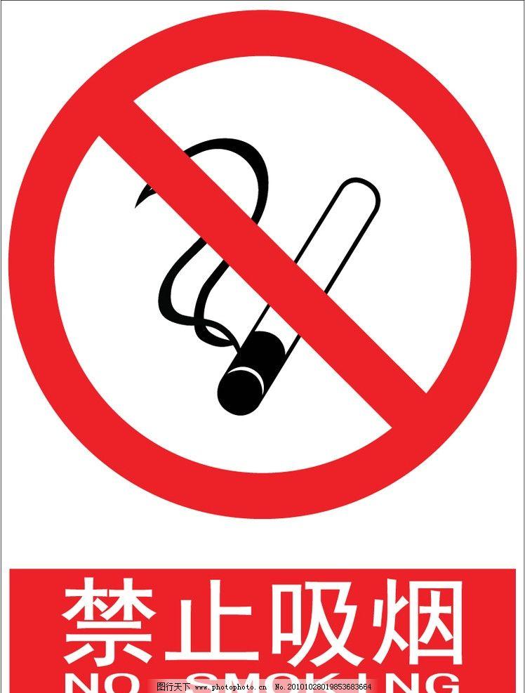 禁止吸烟 公共标识标志 标识标志图标 矢量 ai