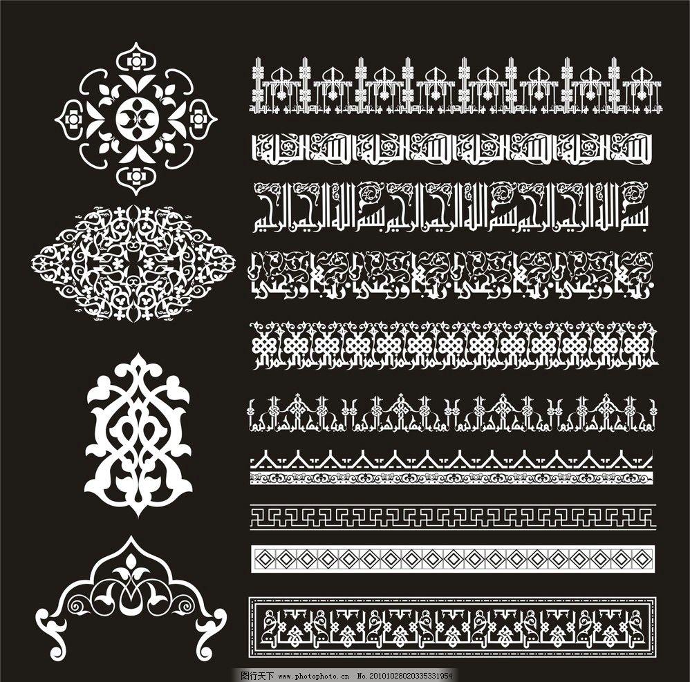 阿拉伯图纹 传统花纹 花纹 精美花纹 底纹 边框 图案艺术 图案 阿拉伯