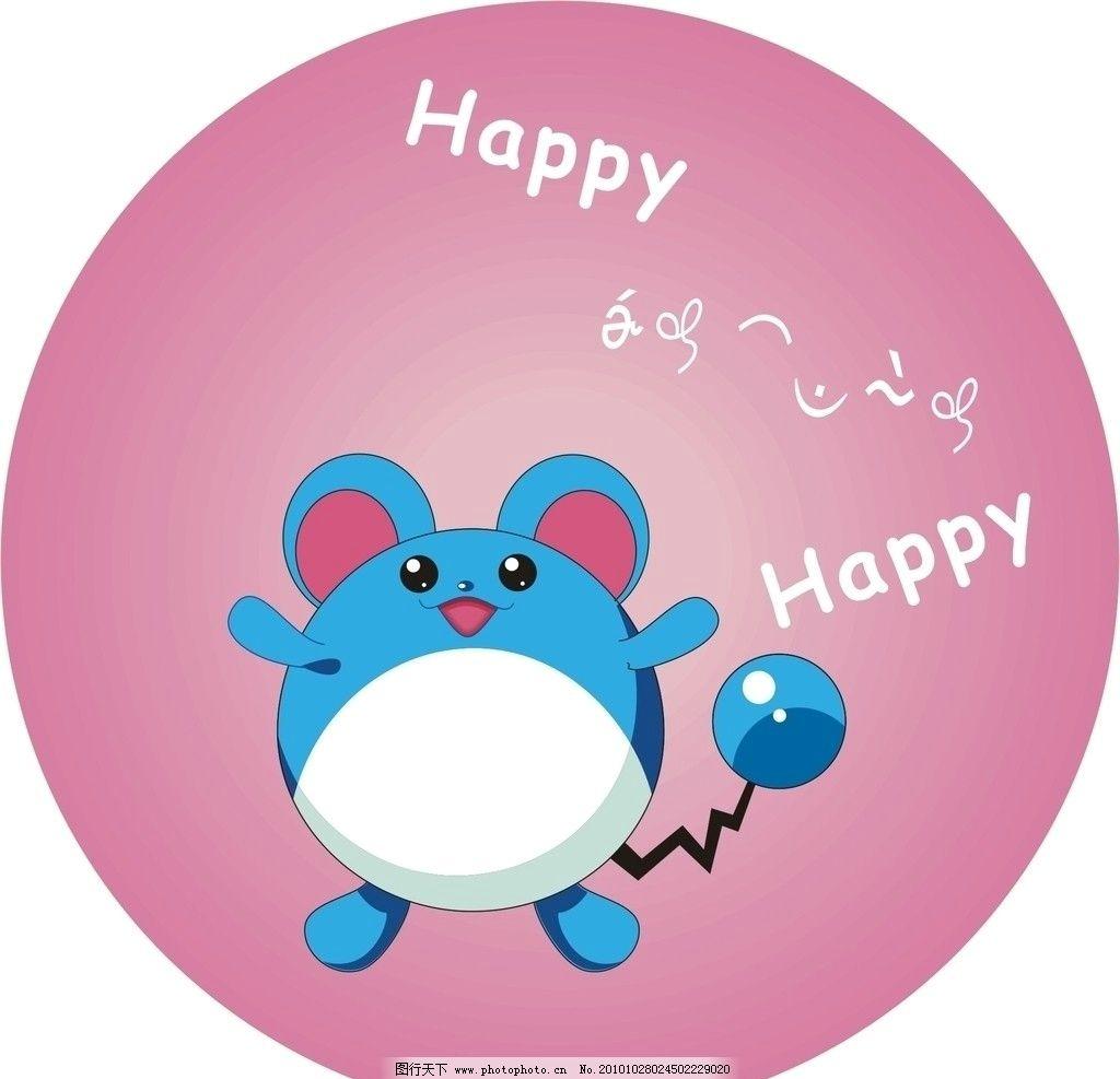 卡通小老鼠 卡通 小老鼠 可爱 happy 动物 家禽家畜 生物世界 矢量