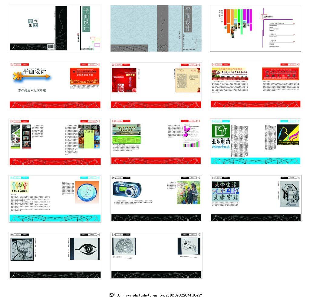 學生平面設計書籍圖片