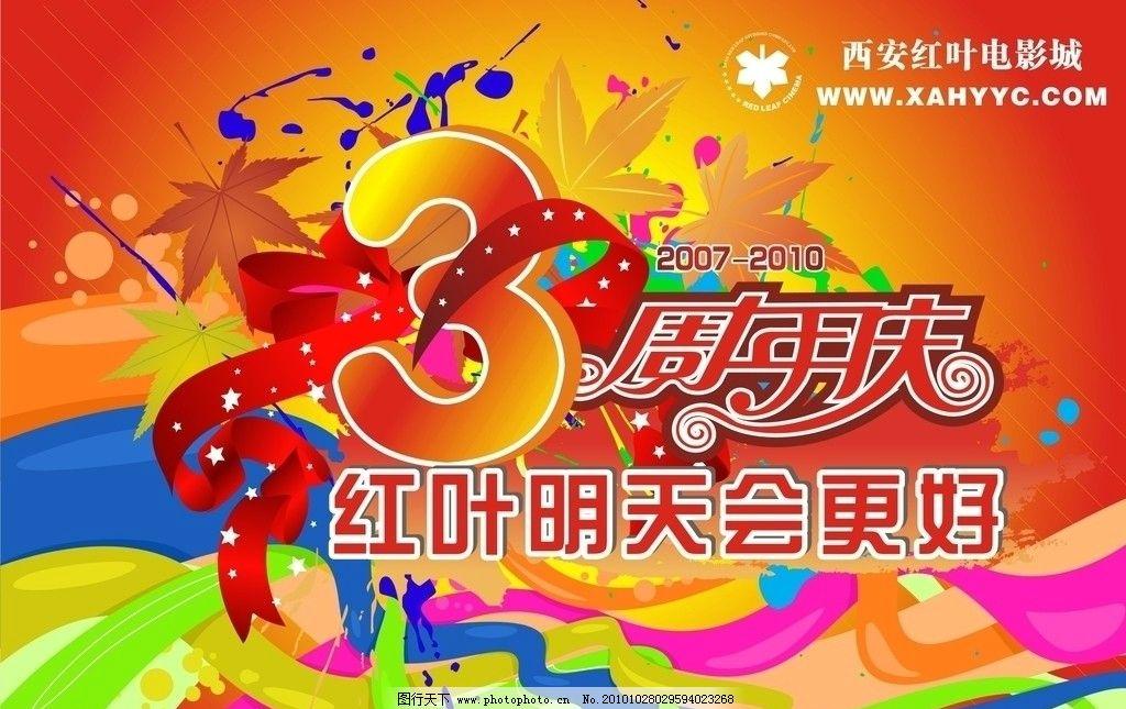 3周年海报 海报 宣传 店庆素材 店庆 矢量图 电影宣传 3周年庆 广告
