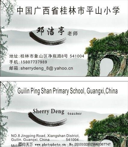 中国风名片小学,图片象鼻山老师片小学笔刷苑官网竹名片图片